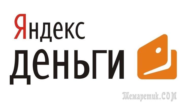 Как создать Яндекс кошелёк бесплатно — подробная инструкция со всеми вариантами