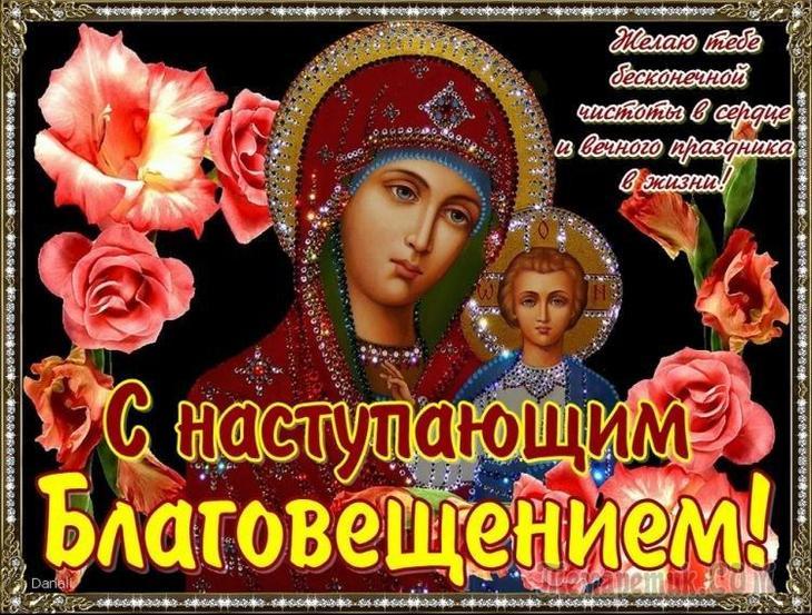 С праздником благовещения пресвятой богородицы поздравления открытка