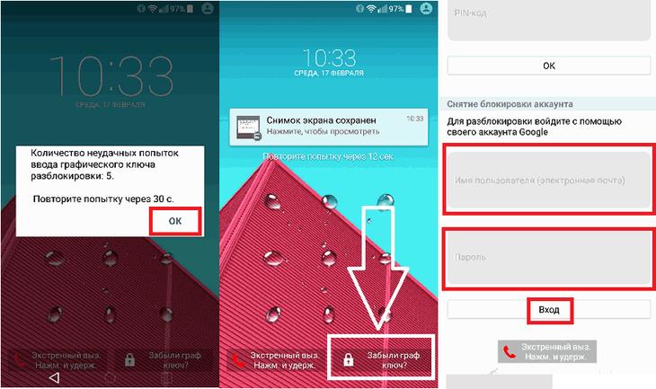 как разблокировать забытый графический ключ андроид