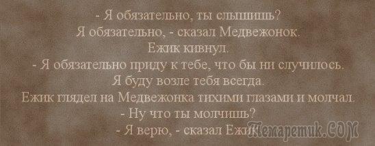 Я буду возле тебя всегда - Другу (Стих)