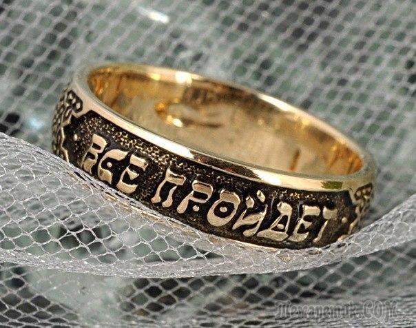 Притча о кольце царя Соломона (Стих)