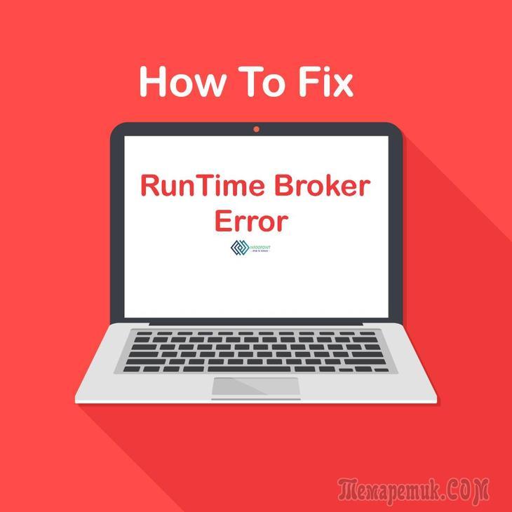runtime broker windows 10 что это