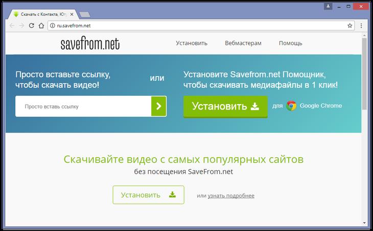pрис.3 savefrom/pp Скачать программу можно по ссылке a href=