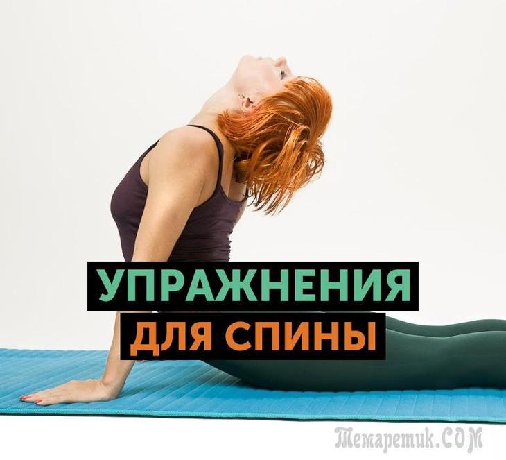 Гимнастика (ЛФК) для укрепления мышц спины и позвоночника