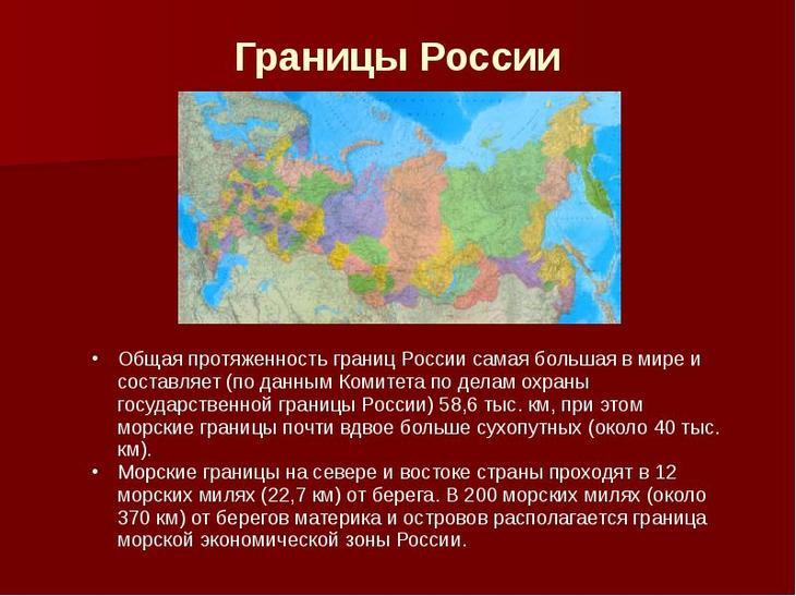 Государства, граничащие с Россией. Государственная граница России