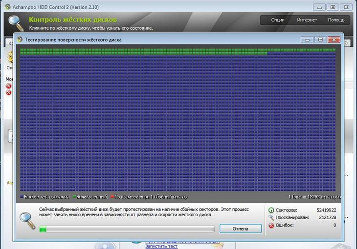 Ashampoo HDD Control проверяет поверхность диска