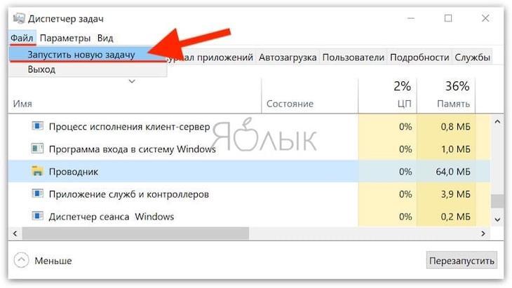 Сбой в работе проводника Windows