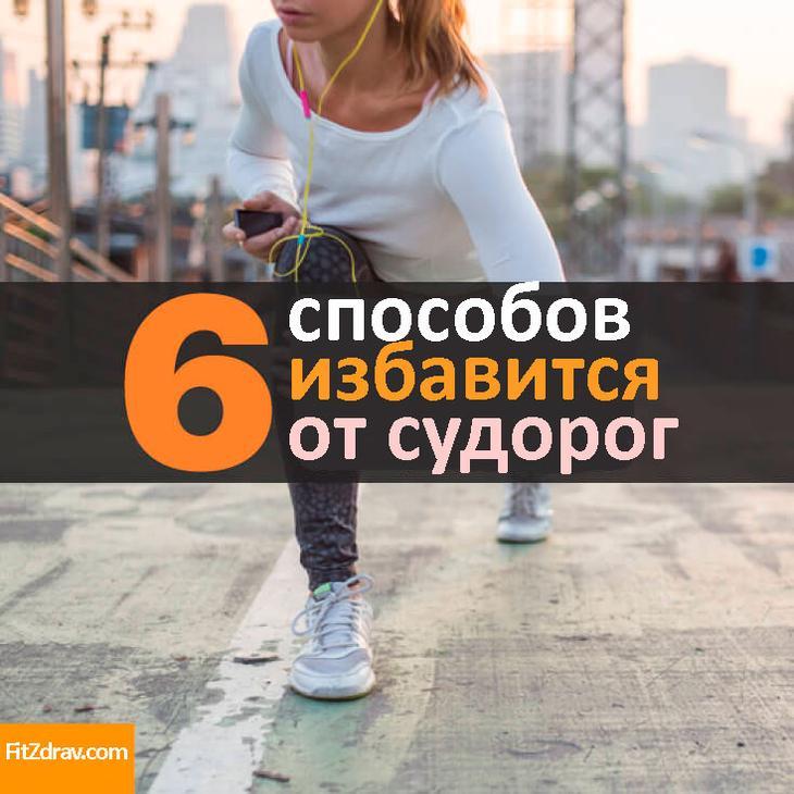 6 способов избавится от судорог в мышцах