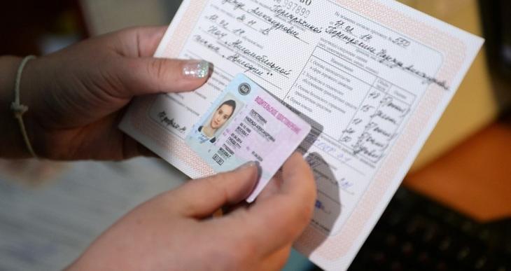 Как поменять права без прописки и регистрации
