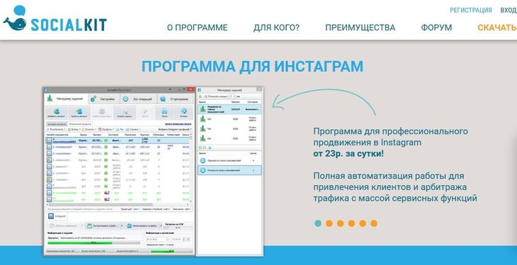 <p><Рис. 3 SocialKit.ru></p> <p>Программа SocialKit доступна по ссылке: <a href=