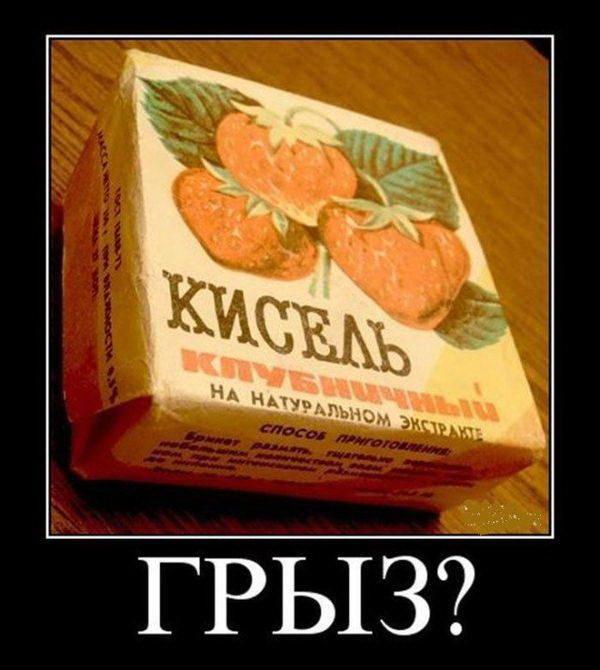 Ностальгические демотиваторы про СССР