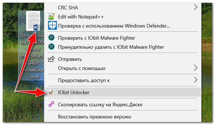 Удаление файла в IObit Unlocker