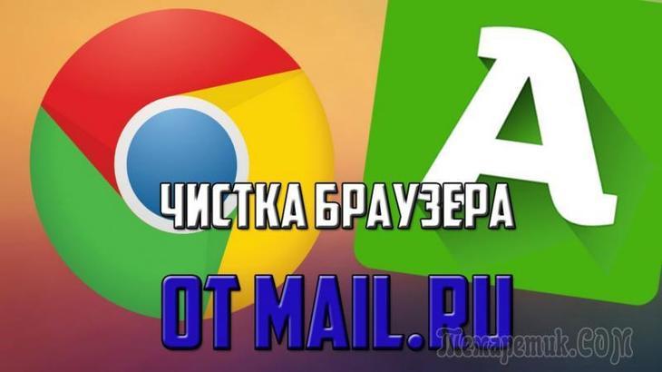 Способы установки Mail.Ru на компьютер