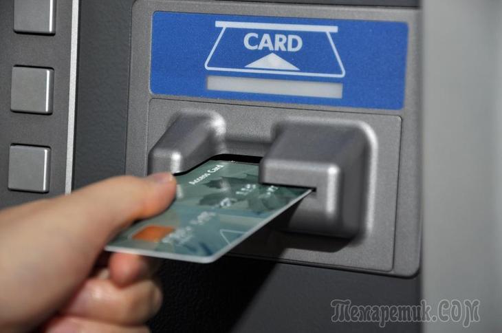 Изображение - Вопрос почему с кредитной карты не снимаются деньги fullsize