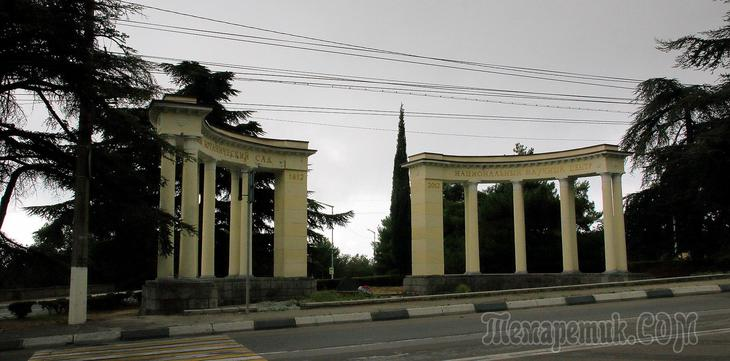 Крым. Никитский Ботанический сад и Ялта. Сентябрь