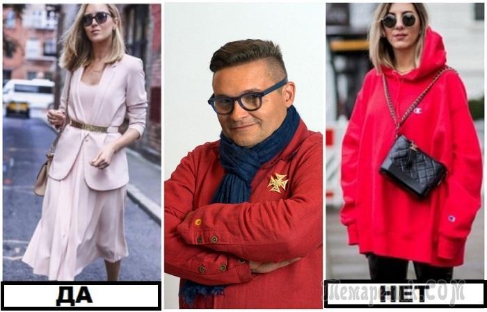 7 советов от модного эксперта Александра Васильева, которые помогут выглядеть стройнее и привлекательнее