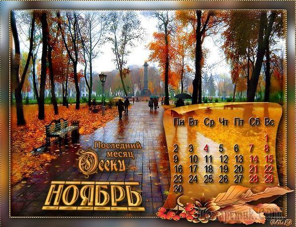 Ноябрьское (Стих)