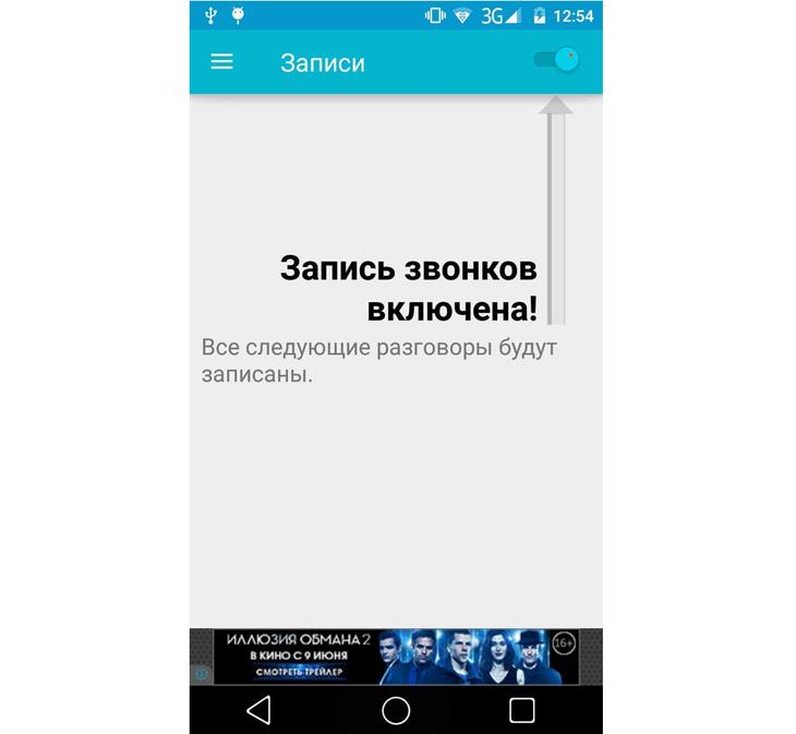 Рис. 1. Программа «Запись телефонных звонков в MP4»