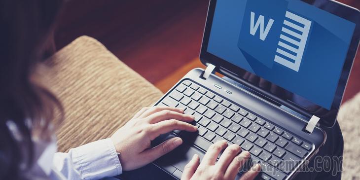 Секреты Word, которые помогут упростить работу