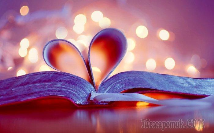 10 коротких историй о любви