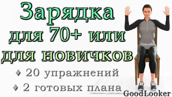 Легкая зарядка для возраста 70 и выше или для самых новичков