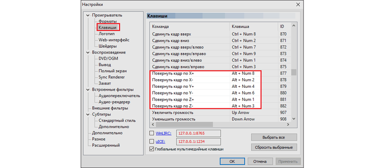 Рис. 2. Подраздел «Клавиши» и функции поворота видеоролика