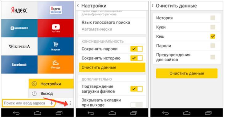 Яндекс.Браузер в системе Android
