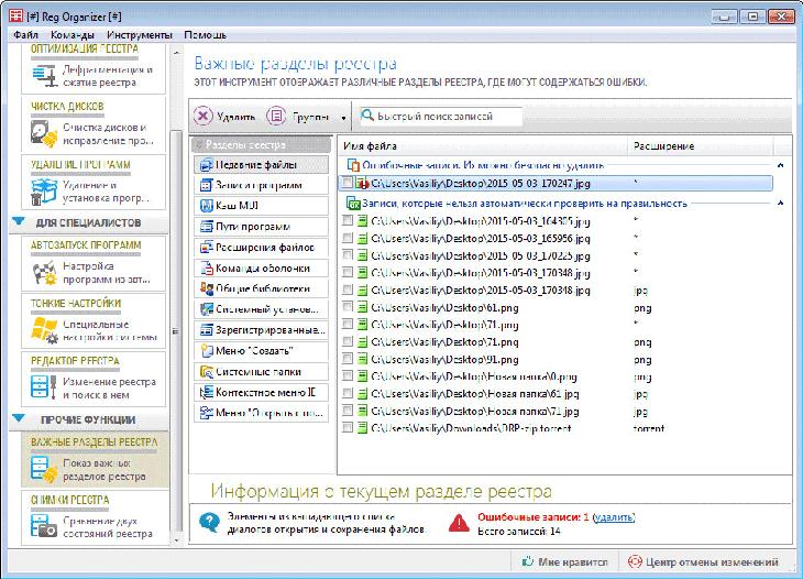 Скачать программу для решения проблем с реестром