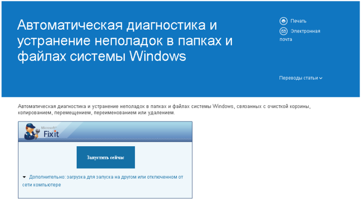 Окно программы Microsoft Fix it