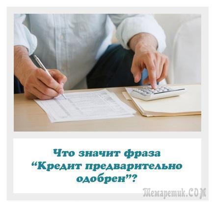 Что означает предварительное одобрение кредита