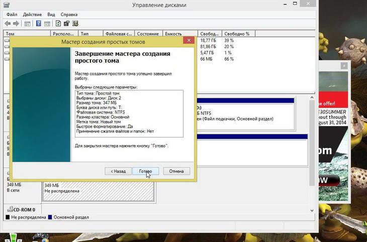 9-форматирование-диск готов