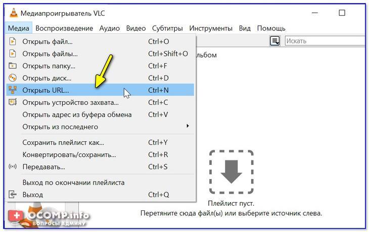 Открыть URL / VLC