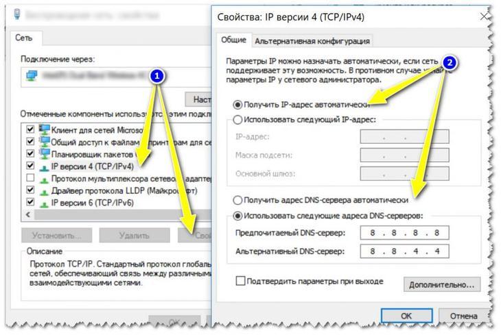 Свойства IPv4 - получить IP-адрес автоматически