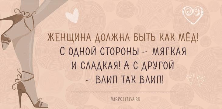 Женщина должна быть как мёд! С одной стороны-мягкая и сладкая! А с другой-влип так влип!