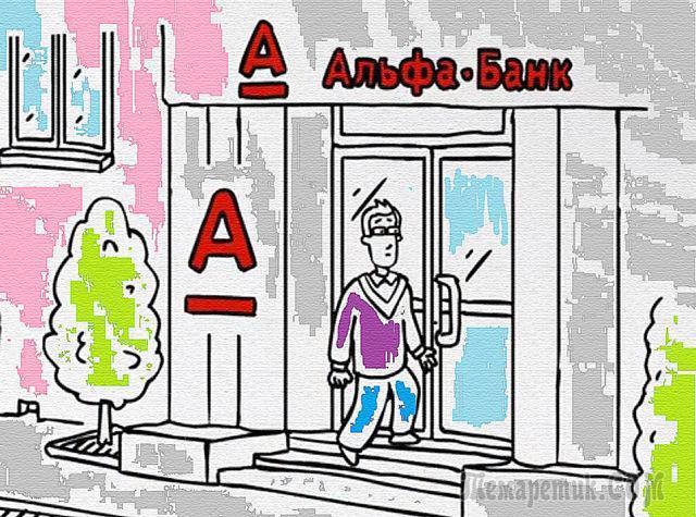 Как Альфа-Банк общается с клиентами