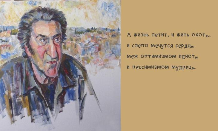 Четверостишья Игоря Губермана