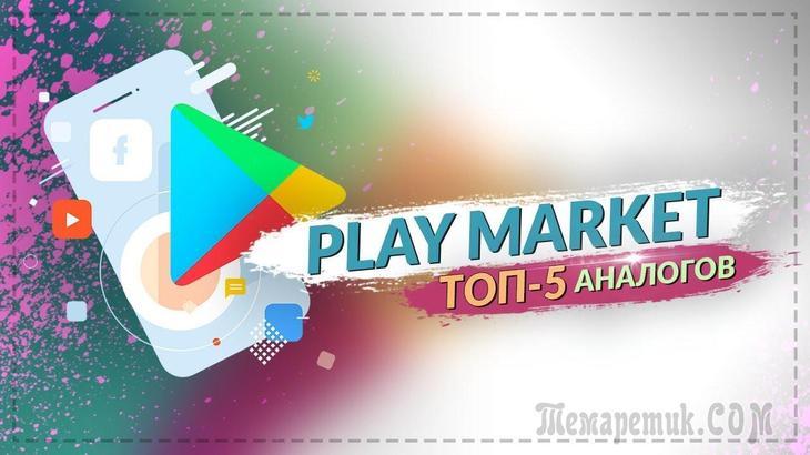 Аналоги Google Play Market или чем можно пользоваться, если Плей Маркет не работает