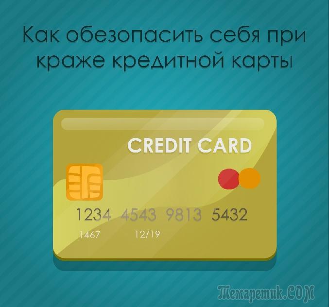 Как обезопасить себя при краже кредитной карты