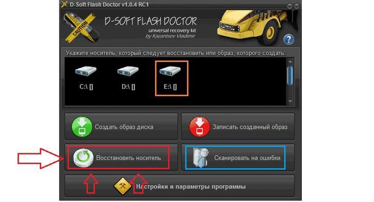 ПРОГРАММА D-SOFT FLASH DOCTOR 1.0.3 RUS СКАЧАТЬ БЕСПЛАТНО