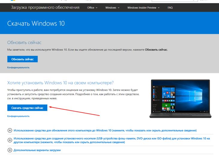 Скачивание средства установки Windows 10