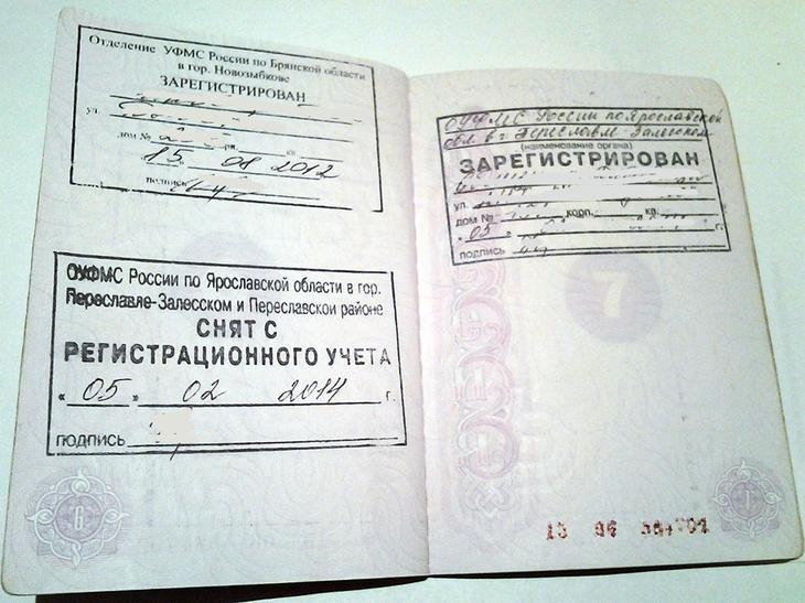Как выглядит прописка в паспорте