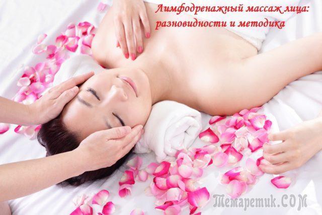 Лимфодренажный массаж в домашних условиях техника отзывы