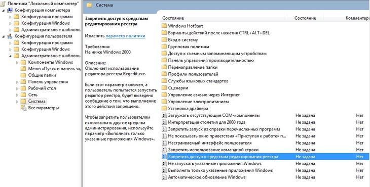 Восстановление возможности редактировать файл