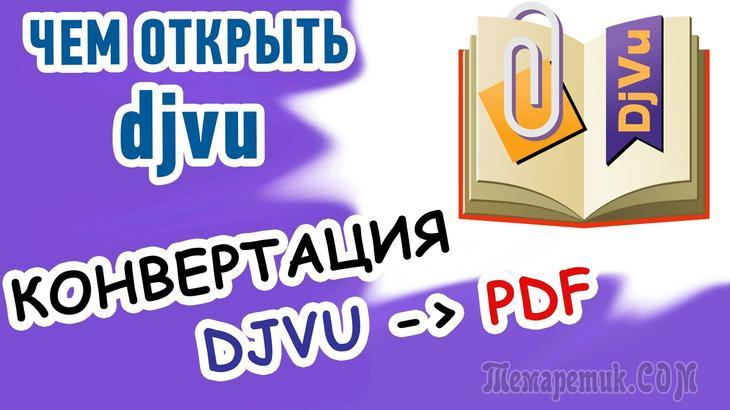 Конвертировать в djvu программа