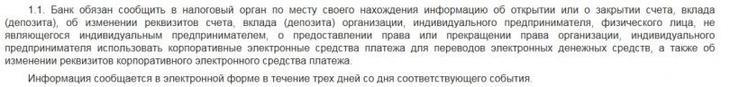 С 1 июля в налоговая получит полный контроль над счетами россиян. Почему это плохо