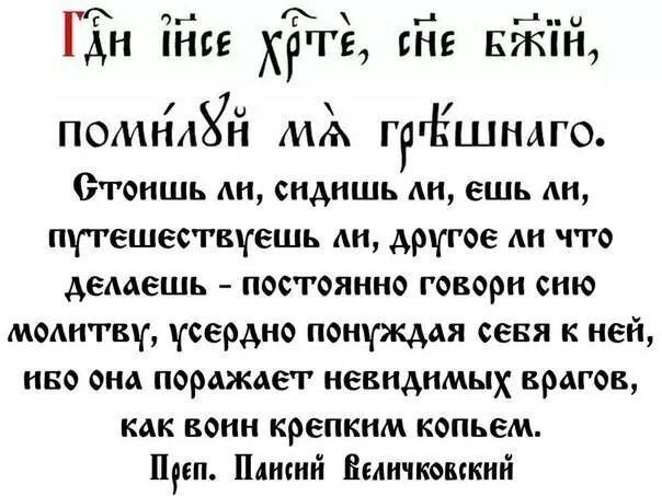 Православная молитва от плохих мыслей