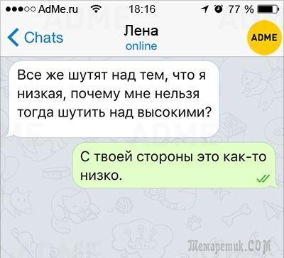СМС-диалоги, после которых трудно прийти в себя