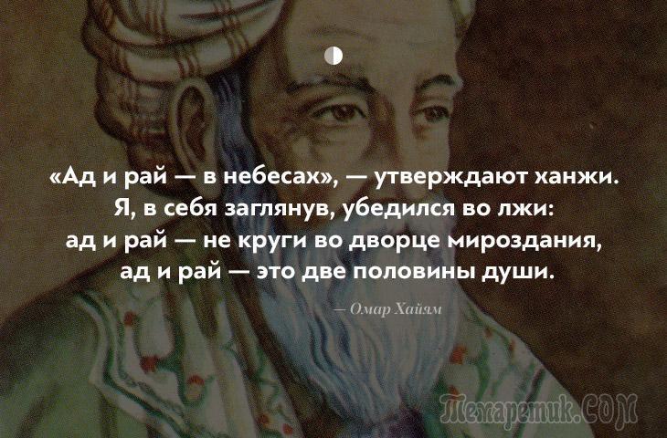 10 чудесных цитат Омара Хайяма