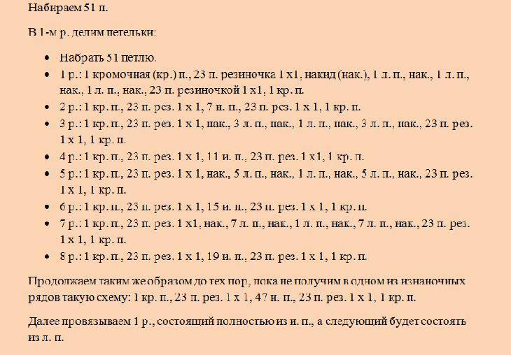 Вязание с 1-го по 8-й ряд