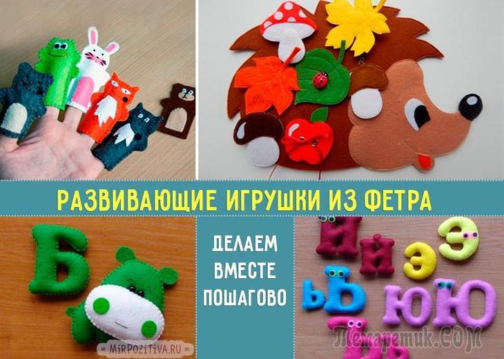 fullsize Делаем простые и забавные игрушки из фетра своими руками